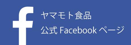 ヤマモト食品公式Facebookページ