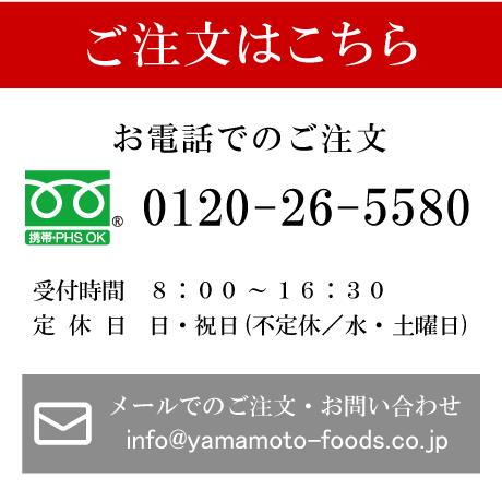 ヤマモト食品お問い合わせ