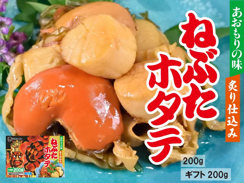 平成29年度青森県特産品コンクールにおいて「ねぶたホタテ」が入賞しました。