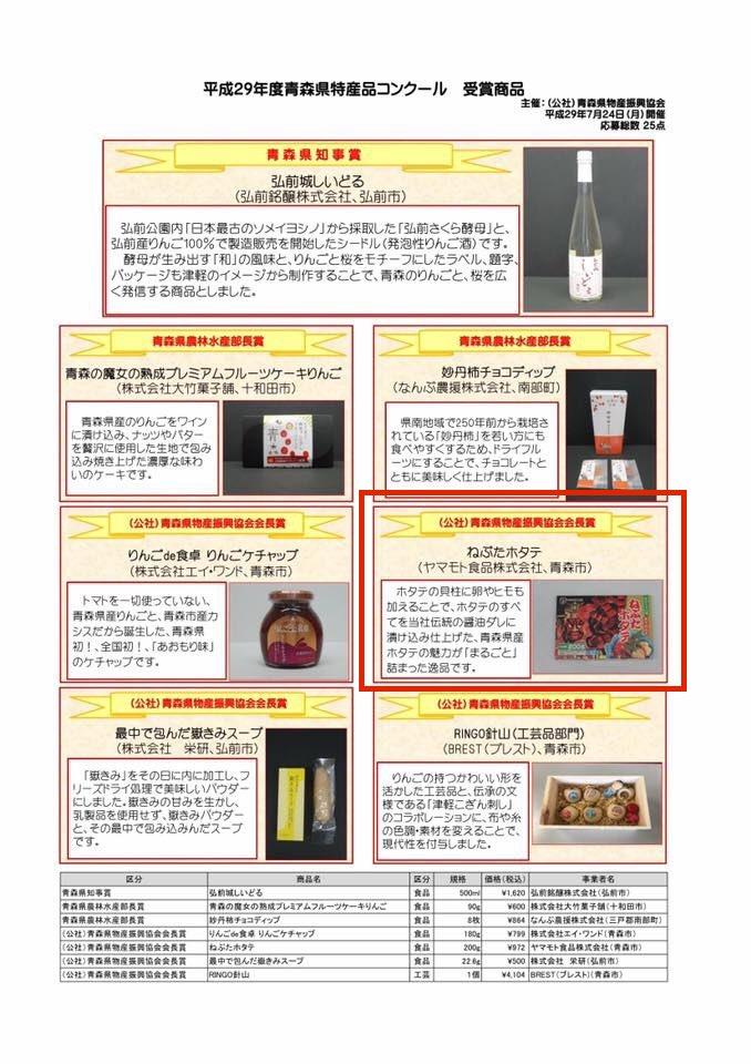 平成29年度青森県特産品コンクール01