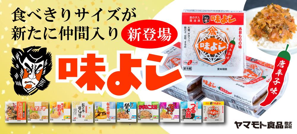 新パッケージ(味よし唐辛子味)