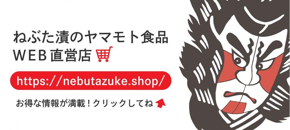 ねぶた漬のヤマモト食品 WEB直営店
